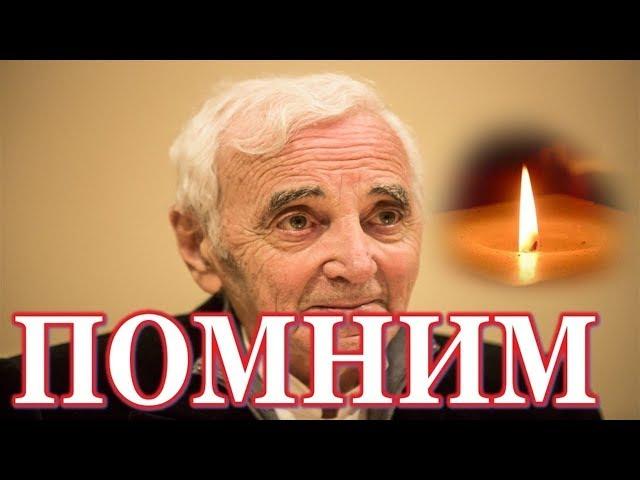 Умер Шарль Азнавур ! Песня