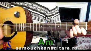 Пикник - Египтянин - Тональность ( Аm ) Как играть на гитаре песню