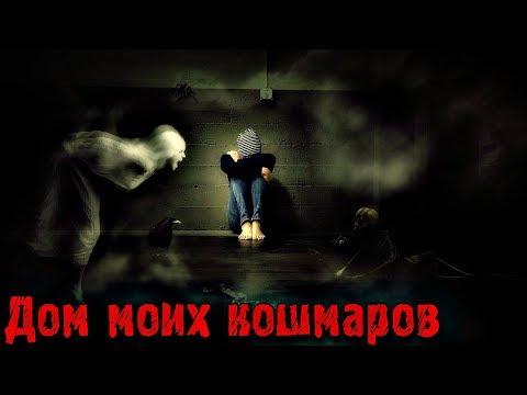 Истории на ночь: Дом моих кошмаров