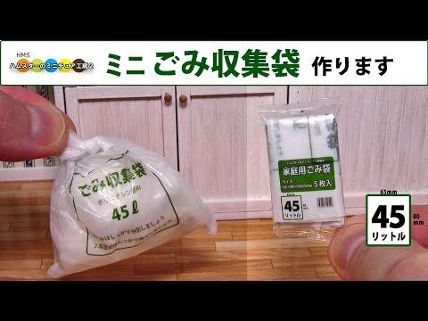 ごみ袋のミニチュア作ってみた!! DIY Miniature Trash bag