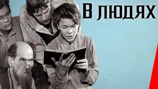 В людях (Союздетфильм, 1938 г.)