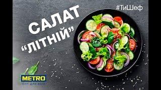 Легкий і швидкий літній салат – смачний рецепт. Легкий и быстрый летний салат - вкусный рецепт