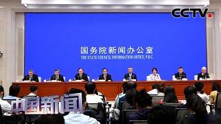 [中国新闻] 国新办举行新闻发布会 介绍《海南自由贸易港建设总体方案》| CCTV中文国际