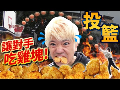 投籃讓對手吃雞塊!讓對方吃下越多雞塊就勝利的地獄遊戲!