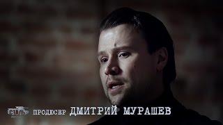 видеообращение команды фильма СТАЛЬ