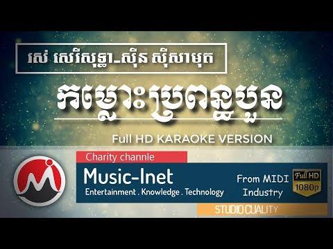 កំលោះប្រពន្ធបួន ភ្លេងសុទ្ធ ឆ្លើយឆ្លង - komlos propon boun Plengsot - Music karaoke