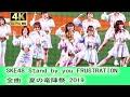 SKE48 FRUSTRATION フラストレーション Stand by you  全曲 夏の竜陣祭 2019 ナゴヤ…