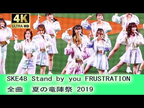 SKE48 FRUSTRATION フラストレーション Stand by you  全曲 夏の竜陣祭 2019 ナゴヤドーム ミニライブ 2019.07.26 Mini Live