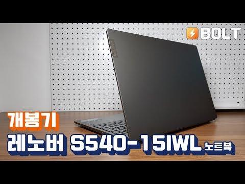 [개봉기] 레노버 아이디어패드 S540-15IWL:갓성비 노트북!! 5년만에 새로 샀습니다ㅠㅠ
