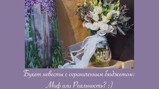 Букет невесты с ограниченным бюджетом: Миф или Реальность?