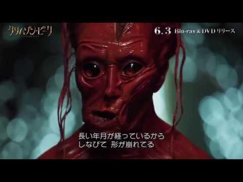 『クリムゾン・ピーク』ブルーレイ&DVD 6 月3 日(金)リリース記念!特典映像公開 第二弾!