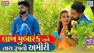Lakh Mubarak Tane Tara Rupni Amiri Suresh Bharwad | New Gujarati Song 2018 | FULL VIDEO