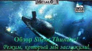 Обзор Silent Thunder - Нового Режима в игре War Thunder! ИМХО!