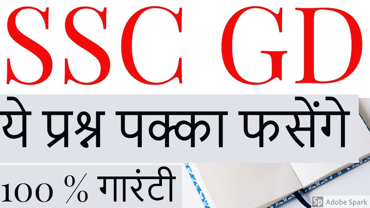 SSC GD|PROPER SELECTION COURSE 2018| Day-08/100 (Join for free)