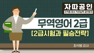 [자따공인 191018] FLEX 무역영어 2급 / 최…