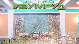 Банкетный зал «Изумруд»