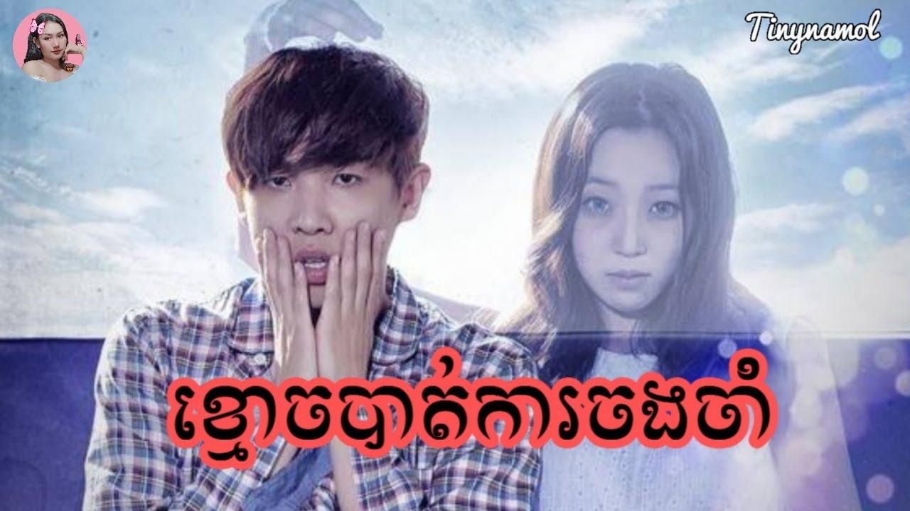 ខ្មោចបាត់ការចងចាំ | Movie review | សម្រាយសាច់រឿង | Tinynamol