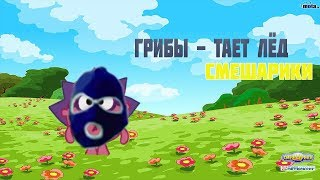 Download Смешарики Тает лёд Mp3 and Videos