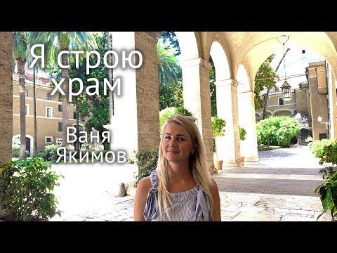«Я строю храм» Ваня Якимов. Читает стих Алина Стецюк