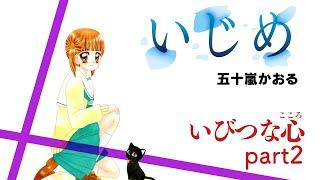 【ボイスコミック】「いじめ」~いびつな心~Part2