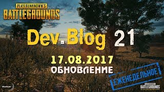 Обновление PUBG 21 / Dev. Blog 21 / PLAYERUNKNOWN'S BATTLEGROUNDS patch ( 17.08.2017 )