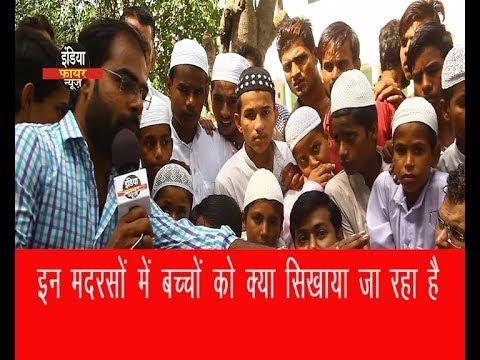 इन मदरसों में बच्चों को क्या सिखाया जा रहा है  !!  MADARSAY  !!