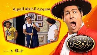 تياترو مصر- الموسم الثانى- الحلقة 6 السادسة - الخلطة السرية - محمد أنور وعلى ربيع - Teatro Masr