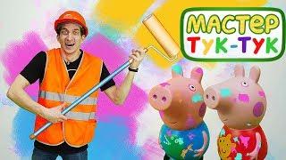 Детские игрушки из мультфильмов и Мастер Тук Тук: Свинка Пеппа делает ремонт!