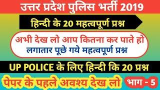 Up police Hindi | upp hindi | up police special hindi | भाग - 5 | up police के महत्वपूर्ण हिन्दी के