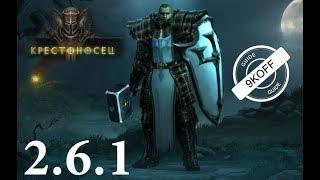 Diablo 3 билд крестоносец щитомет в сете Доспехи Аккана PTR 2.6.1