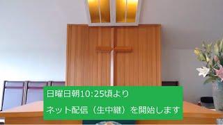 20200719 中野教会主日礼拝