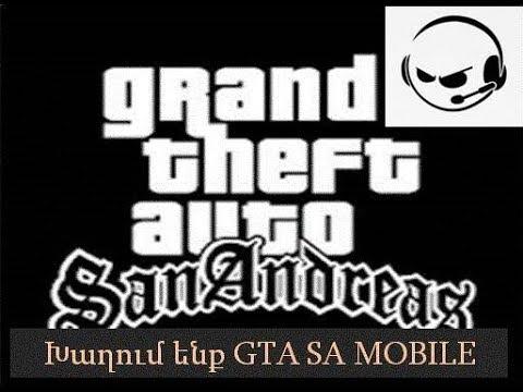 Խաղում ենք GTA San Andreas հեռախոսով