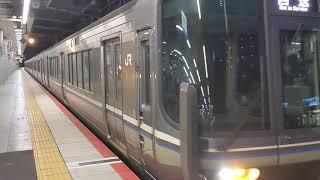 223系1000番台V5編成発車(日立IGBT)