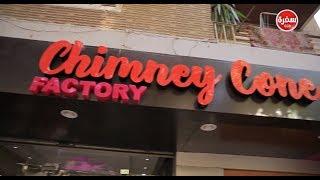 مطعم Chimne cone factory   الأكيل (حلقة كاملة)