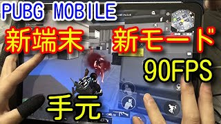 【PUBG MOBILE】新端末90FPS新モード5本指手元動画 5 finger claw handcam conqueror ipad pro2021【PUBGモバイル】【PUBG スマホ】