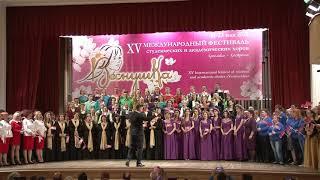 Сводный хор участников фестиваля на торжественном закрытии - Многая лета .