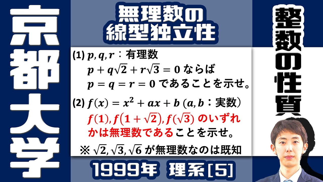 【京大1999】有理数・無理数の証明問題(応用編)【整数の性質】