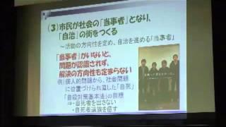 早瀬 昇氏 基調講演 / とちぎ協働フォーラム in 足利2011