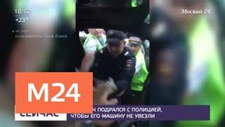 Водитель Porsche подрался с полицейскими, чтобы помешать эвакуации автомобиля - Москва 24