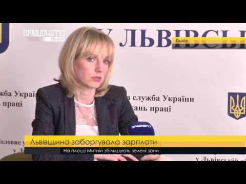 Львівщина заборгувала зарплати