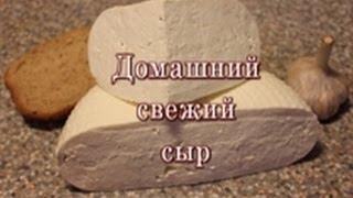 Домашний свежий сыр мастер класс(Подробный мастер класс по приготовлению свежего сыра типа Брынзы и Имеретинского наш сайт syrodelie.com мы в..., 2013-12-12T13:52:27.000Z)