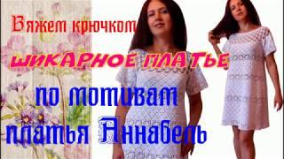 Вязание крючком платья Аннабель. Обзор готовых изделий