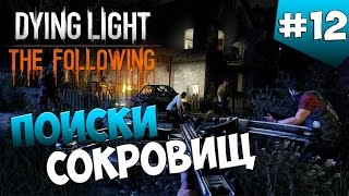 Dying Light: The Following. Серия 12 [Поиски сокровищ]