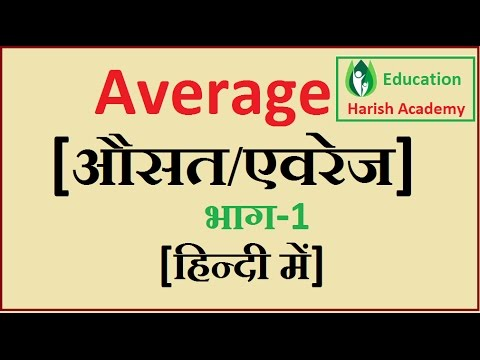 Average Chapter in hindi   औसत/एवरेज in Hindi Part-1