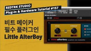 수많은 음반에서 사용된 힙합 필수 플러그인!! Soundtoys - Little Alterboy