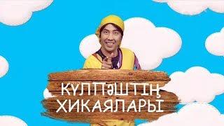 """Күлпәштің хикаялары "" ""Ласточка"" салаты"