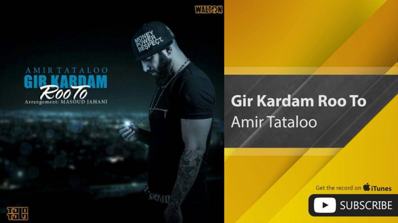 Amir Tataloo - Gir Kardam Roo To ( امیر تتلو - گیر کردم رو تو )
