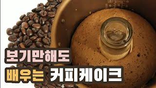 밥솥으로 커피케이크 만드는 방법, 전기밥솥 커피스폰지케…