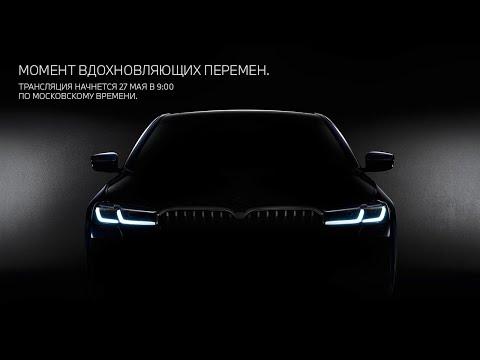 Мировая премьера новых BMW 5 серии и BMW 6 серии GT
