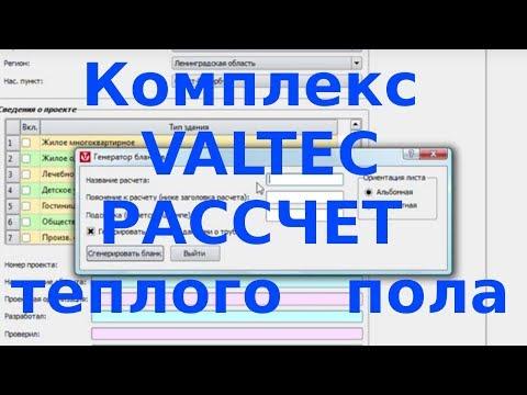 Расчет теплых полов в программе Комплекс Valtec